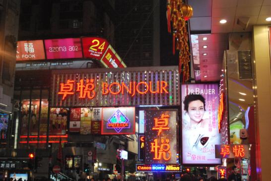 Wandering – Hong kong