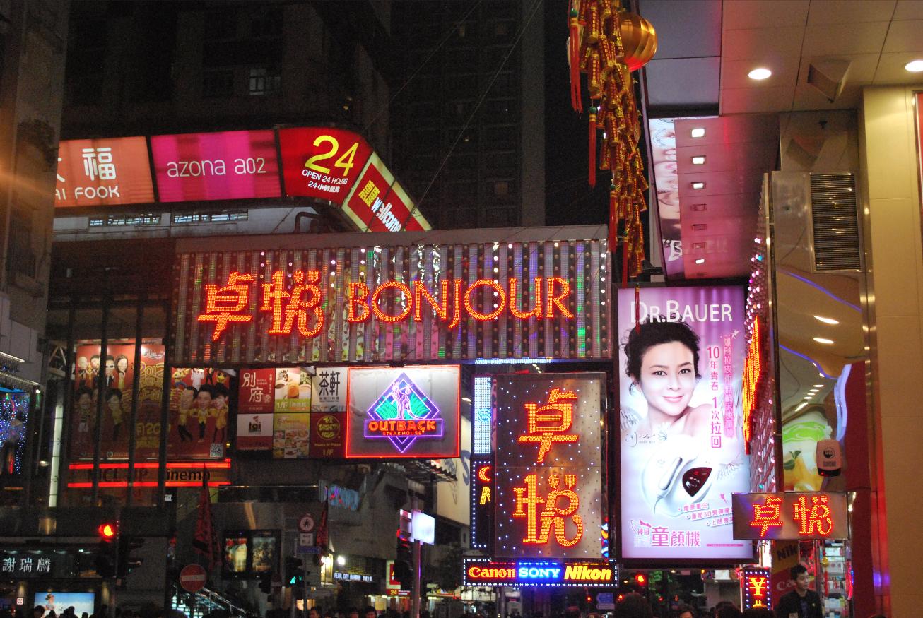 Wandering - Hong kong